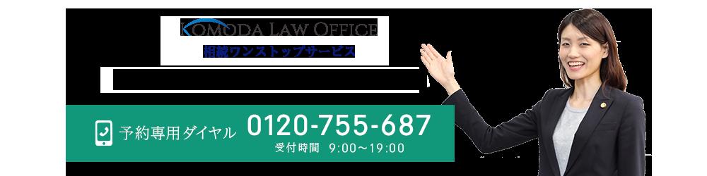 まずは無料相談をご予約下さい 0120-755-681